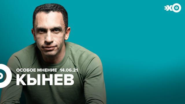 Особое мнение 14.06.2021. Александр Кынев