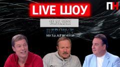 Перший Незалежний. LIVE ШОУ. Данилец, Моисеенко, Быстряков от 15.06.2021