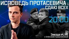 Звезда LIVE. Исповедь Протасевича: сдаю всех 04.06.2021