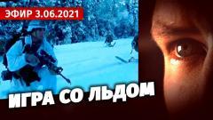 Специальный репортаж. Игра со льдом от 03.06.2021