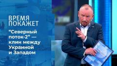 """Время покажет. """"Северный поток-2"""" и Украина от 07.06.2021"""