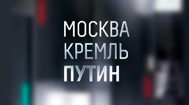 Москва. Кремль. Путин 10.10.2021