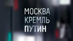 Москва. Кремль. Путин от 12.09.2021