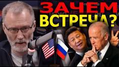 Железная логика. Зачем Байдену встреча с Путиным? После встречи будет обострение отношений? Контуры новой власти 01.06.2021