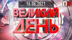 """Перший Незалежний. Ток-шоу """"Великий день"""". Встреча Байдена и Путина от 16.06.2021"""