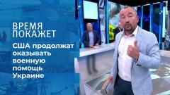 Время покажет. Зачем Америке Украина от 21.06.2021