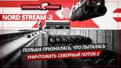 Политическая Россия. Польша призналась, что пыталась уничтожить Северный поток-2 от 30.07.2021
