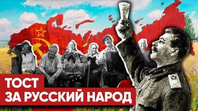 Соловьёв LIVE 20.07.2021. Сталин. Тост за Русский народ. Рождение нации. Армен Гаспарян. Спецвыпуск