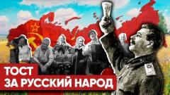 Сталин. Тост за Русский народ. Рождение нации. Армен Гаспарян. Спецвыпуск