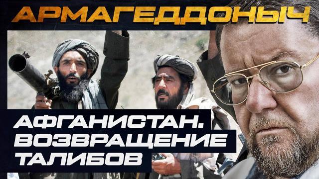 Соловьёв LIVE 13.07.2021. Афганистан. Возвращение талибов. АРМАГЕДДОНЫЧ