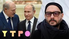 Встреча Путина и Лукашенко. Ковид-ограничения в Петербурге. Серебренников в Каннах