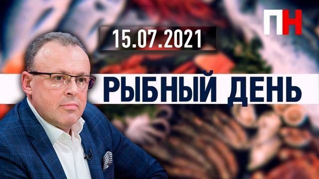 """Перший Незалежний 15.07.2021. Шоу """"Рыбный день"""" с Дмитрием Спиваком"""