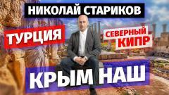 Николай Стариков. Турция, Северный Кипр и КРЫМ НАШ от 31.07.2021