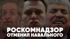 Полный контакт. Политэскорт Венедиктова. РКН отменил Навального. Жена сняла Грудинина с выборов от 27.07.2021