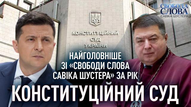 Свобода слова Савика Шустера 16.07.2021. Конституционный Суд Украины. Самое важное за год