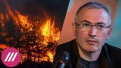 Дождь. Ходорковский о давлении на журналистов. Коронавирус. Турция горит от 31.07.2021