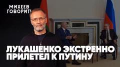 Лукашенко экстренно прилетел к Путину. Зеленский против русских. Отставка Авакова. Михеев говорит