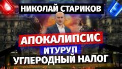 Николай Стариков. Апокалипсис, Итуруп и углеродный налог ЕС в €1,1 млрд от 26.07.2021