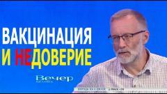 Сергей Михеев. Вакцинация и недоверие: «Вы меня тогда обманули, где гарантия, что вы сейчас не обманываете?»