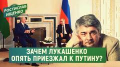 Зачем Лукашенко опять приезжал к Путину? (Ростислав Ищенко)