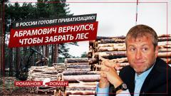 В России готовят приватизацию! Абрамович вернулся, чтобы забрать лес у народа