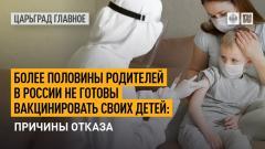 Царьград. Главное. Более половины родителей в России не готовы вакцинировать своих детей: причины отказа от 19.07.2021