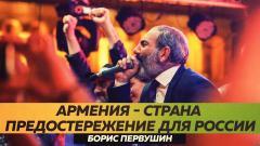 Политическая Россия. Армения - страна предостережение для России (Борис Первушин) от 26.07.2021