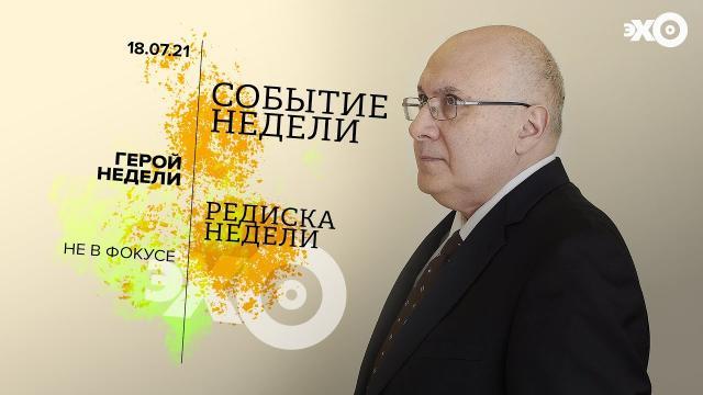 Ганапольское: Итоги без Евгения Киселева 18.07.2021. Итоги недели без Евгения Киселева