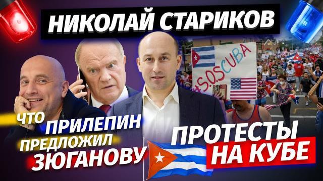 Николай Стариков 20.07.2021. Что Прилепин предложил Зюганову, протесты на Кубе