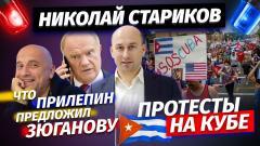Николай Стариков. Что Прилепин предложил Зюганову, протесты на Кубе от 20.07.2021