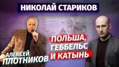 Николай Стариков. Алексей Плотников: Польша, Геббельс и Катынь от 19.07.2021