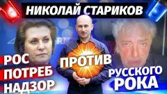 Николай Стариков. Роспотребнадзор против Русского рока от 21.07.2021