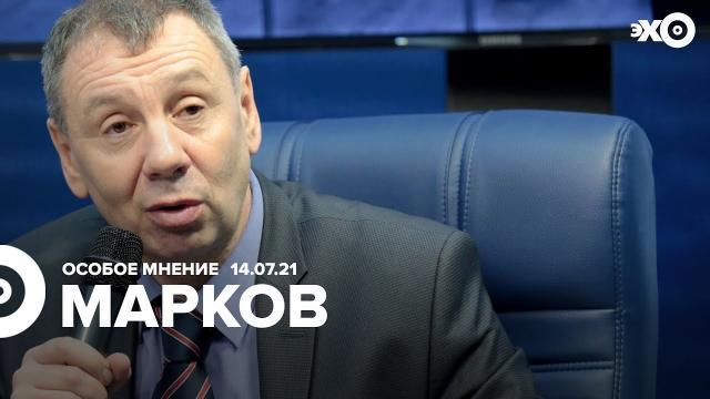Особое мнение 14.07.2021. Сергей Марков