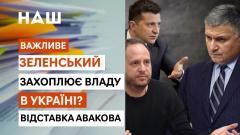 НАШ. Важное. Зеленский увеличивает власть? Авакова отправили в отставку от 15.07.2021