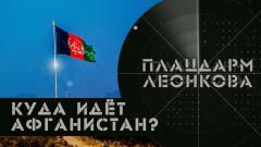 Война и мир: куда идёт Афганистан? Кто нам Талибан*? Плацдарм Леонкова