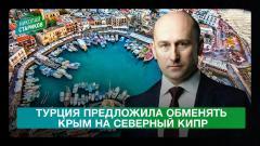 Турция предложила обменять Крым на Северный Кипр (Николай Стариков)