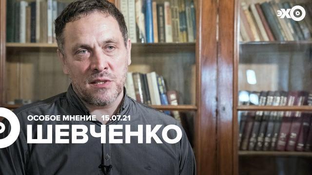 Особое мнение 15.07.2021. Максим Шевченко