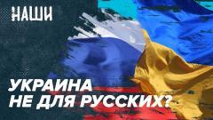 Украина не для русских? Джефферсон трепещет за США. Наши с Борисом Якеменко