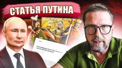 Анатолий Шарий. Статья Путина. Хи-хи и ха-ха от 14.07.2021