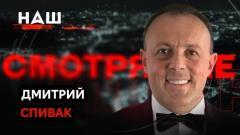 НАШ. Смотрящие. Зеленский едет на ковёр к Байдену от 21.07.2021