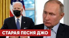 Байдена прорвало! «Проблемы» Путина и старые нападки: что пытается скрыть президент США