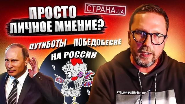 """Анатолий Шарий 18.07.2021. Просто мнение журналиста """"Страны"""""""