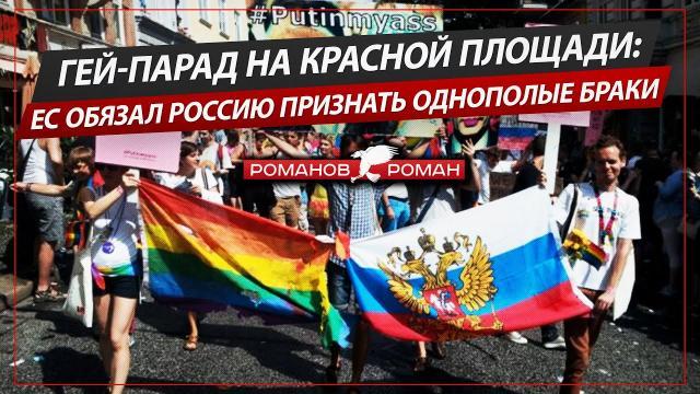 Политическая Россия 14.07.2021. Гей-парад на Красной площади: ЕС обязал Россию признать однополые браки