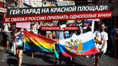 Гей-парад на Красной площади: ЕС обязал Россию признать однополые браки