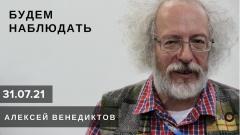 Будем наблюдать. Алексей Венедиктов от 31.07.2021
