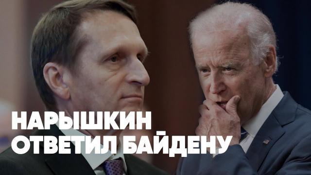 Соловьёв LIVE 31.07.2021. Эксклюзив! Нарышкин ответил Байдену. Большая ложь. Печеньки для Светы