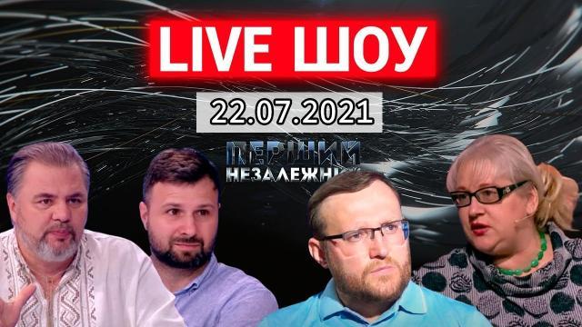 Перший Незалежний 22.07.2021. LIVE ШОУ