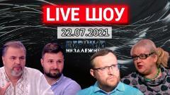 Перший Незалежний. LIVE ШОУ от 22.07.2021