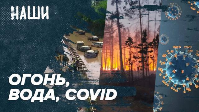 Соловьёв LIVE 20.07.2021. Огонь, вода, COVID. Карать или воспитывать. Наши с Борисом Якеменко