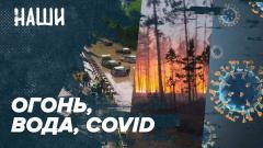 Огонь, вода, COVID. Карать или воспитывать. Наши с Борисом Якеменко